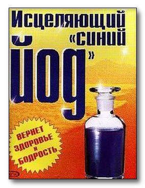 Синий йод применение
